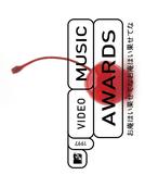Video Music Awards | VMA (1997) (1997 MTV Video Music Awards)
