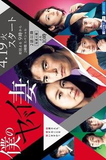 Boku no Yabai Tsuma - Poster / Capa / Cartaz - Oficial 1