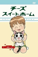 Chi's Sweet Home OVA ( チーズスイートホーム OVA)