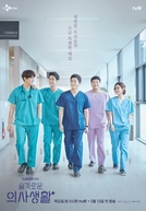 Hospital Playlist (1ª Temporada) (슬기로운 의사 생활)