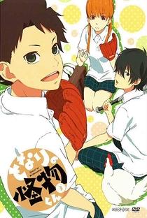 Tonari no Kaibutsu-kun - Poster / Capa / Cartaz - Oficial 4