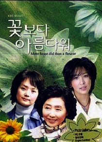 More Beautiful Than a Flower - Poster / Capa / Cartaz - Oficial 3