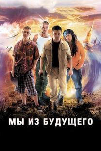 Nós Somos do Futuro - Poster / Capa / Cartaz - Oficial 1