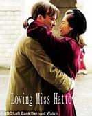 Adorando a Senhorita Hatto (Loving Miss Hatto)