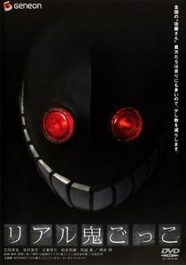 Real Onigokko - Poster / Capa / Cartaz - Oficial 1