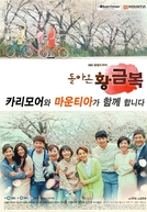 The Return of Hwang Geum-Bok (Dolaon Hwanggeumbok)