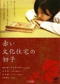Akai Bunka Jutaku no Hatsuko - Poster / Capa / Cartaz - Oficial 2