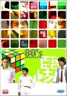 Crossroads: Strayed (Lin qi: Qi tu)