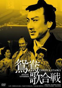 Oshidori utagassen - Poster / Capa / Cartaz - Oficial 1