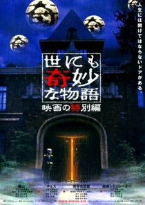 Tales of the Unusual - Poster / Capa / Cartaz - Oficial 1