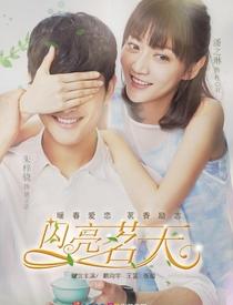 Tea Love - Poster / Capa / Cartaz - Oficial 7