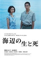 Life and Death On the Shore (海辺の生と死)