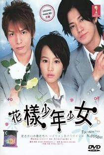Hanazakari no Kimitachi e - Poster / Capa / Cartaz - Oficial 5