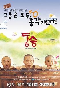 A Little Monk - Poster / Capa / Cartaz - Oficial 1