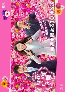Hanasaki Mai ga Damattenai Season 2 - Poster / Capa / Cartaz - Oficial 1