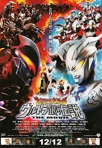 Mega Monster Battle: Ultra Galaxy Legends - The Movie - Poster / Capa / Cartaz - Oficial 1