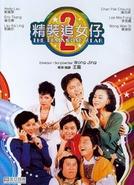 A Estrela do Romance 2 (Jing zhuong zhui nu zi zhi er)