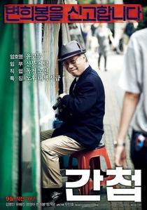 Spy - Poster / Capa / Cartaz - Oficial 6