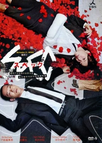 Keizoku 2: SPEC - Poster / Capa / Cartaz - Oficial 3