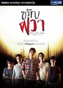 Dead time stories - Poster / Capa / Cartaz - Oficial 1