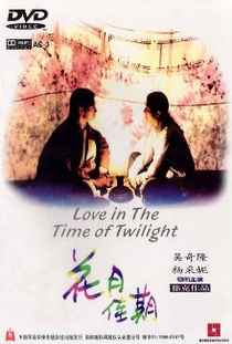 Love in the Time of Twilight - Poster / Capa / Cartaz - Oficial 3