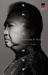 Face to Face with Sammo Hung - Poster / Capa / Cartaz - Oficial 1
