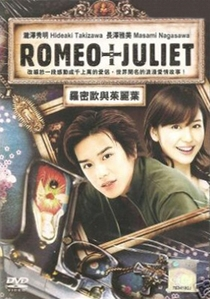 Romeo and Juliet - Poster / Capa / Cartaz - Oficial 2