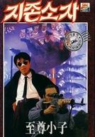 My Hero (Yi ben man hua: Chuang tian ya)