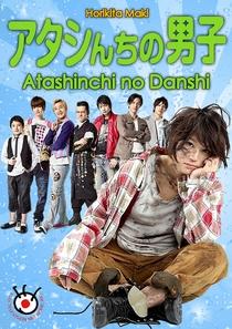 Atashinchi no Danshi - Poster / Capa / Cartaz - Oficial 1