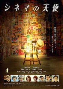 Cinema Angel - Poster / Capa / Cartaz - Oficial 1