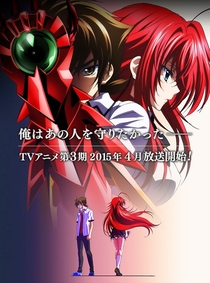 High School DxD BorN - Poster / Capa / Cartaz - Oficial 1
