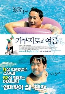 Verão Feliz - Poster / Capa / Cartaz - Oficial 4