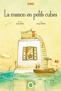 A Casa de Pequenos Cubinhos - Poster / Capa / Cartaz - Oficial 6