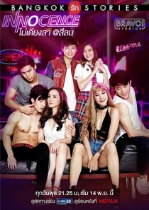 Bangkok Love Stories 2: Innocence - Poster / Capa / Cartaz - Oficial 1