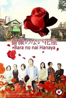 Bara no nai Hanaya - Poster / Capa / Cartaz - Oficial 2