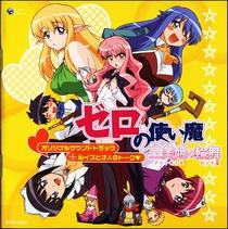 Zero no Tsukaima: Princesse no Rondo - Poster / Capa / Cartaz - Oficial 1