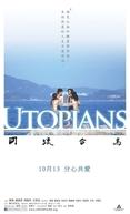 Utopians (Tung lau hap woo)