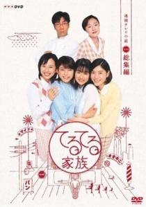 Teruteru Kazoku - Poster / Capa / Cartaz - Oficial 1
