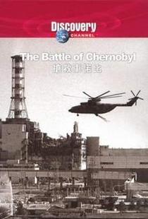O Desastre de Chernobyl - Poster / Capa / Cartaz - Oficial 2