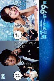 Boku to Star no 99 Nichi - Poster / Capa / Cartaz - Oficial 8