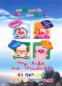 My Life as McDull - Poster / Capa / Cartaz - Oficial 5