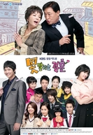Unstoppable Marriage  (못말리는 결혼 )