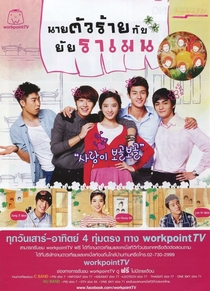 Flower Boy Ramyun Shop - Poster / Capa / Cartaz - Oficial 6