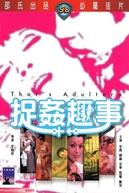 That's Adultery! (Zhuo jian qu shi)