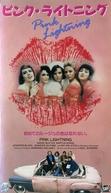 Amor, Traição & Cia (Pink Lightning)