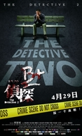 O Detetive 2 (The Detective 2)