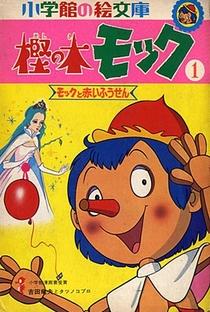 As Aventuras de Pinóquio - Poster / Capa / Cartaz - Oficial 7