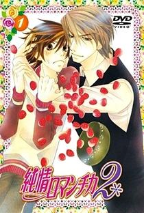 Junjou Romantica (2ª Temporada) - Poster / Capa / Cartaz - Oficial 11