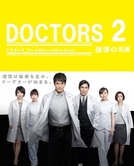 DOCTORS 2: Saikyou no Meii (DOCTORS 2 最強の名医)