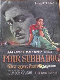 Phir Subha Hogi - Poster / Capa / Cartaz - Oficial 1